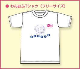 わんおふTシャツ