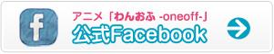 アニメ「わんおふ-oneoff-」公式Facebook