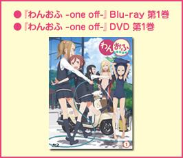 『わんおふ -one off-』 Blu-ray・DVD 第1巻