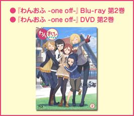『わんおふ -one off-』 Blu-ray・DVD 第2巻
