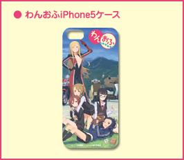 わんおふiPhone5ケース